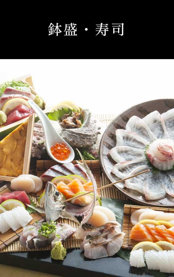 鉢盛・寿司
