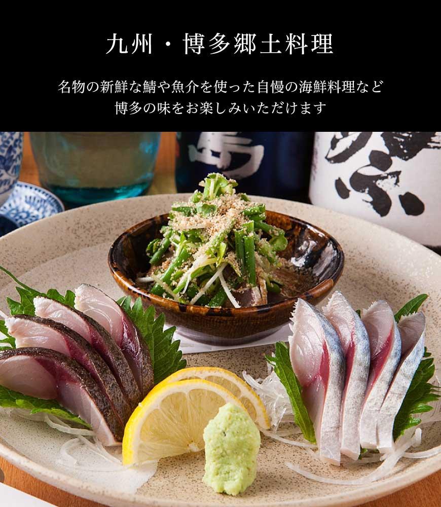 九州・博多郷土料理 名物の新鮮な鯖や魚介を使った自慢の海鮮料理など 博多の味をお楽しみいただけます