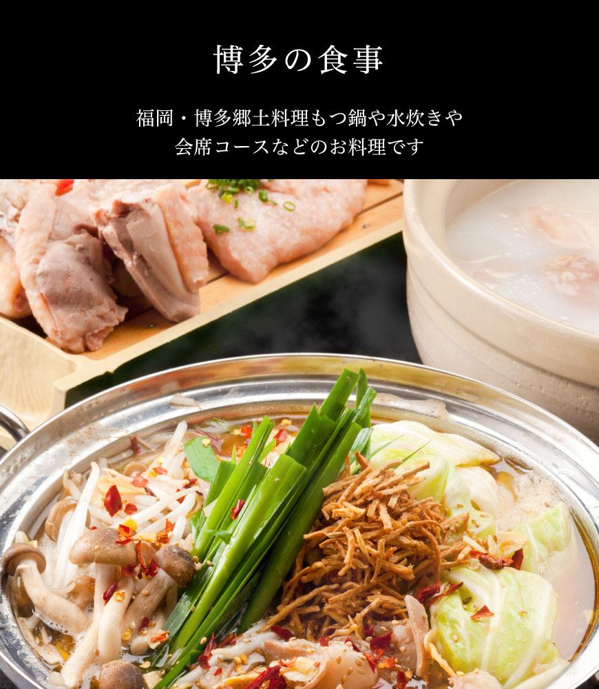 博多の食事 福岡・博多郷土料理もつ鍋や水炊きや会席コースなどのお料理です